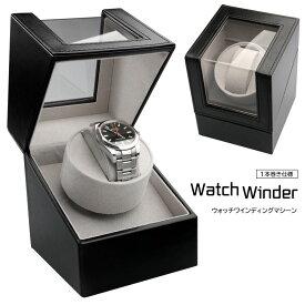 静音設計 ワインディングマシーン・ワインディングマシン・ウォッチワインダー マブチモーター・時計・1本巻・時計・自動巻き・レディース、メンズ時計対応・シングル/ワインディングマシーン1本巻き