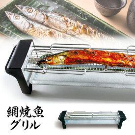【全国送料無料】D-STYLIST 魚・さんま・焼肉・焼き鳥・野菜・自宅でちょっと居酒屋気分・お一人様焼肉/網焼魚グリル