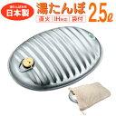 【日本製 SGマーク】マルカ 丈夫な金属製湯たんぽ・ゆたんぽ・袋付き湯たんぽ2.5リットル・水切りもスムーズ楽々・暖…