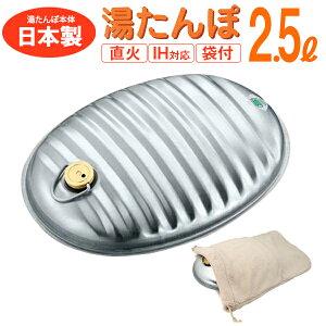 【日本製SGマーク】マルカ丈夫な金属製湯たんぽ・ゆたんぽ・袋付き湯たんぽ2.5リットル・水切りもスムーズ楽々・暖房・足元暖房・就寝・足の冷え対策・ベッド・電気毛布と一緒に使うとさらに効果的・安心・安全/湯たんぽA2.5L