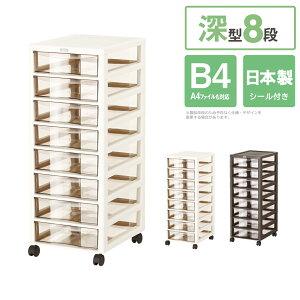 メーカー直送 送料無料 代引不可 アプロスB4 深型 8段 レターケース 書類ケース 収納BOX 収納ケース【252】/
