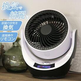 【送料無料】DCモーター搭載 3D液晶サーキュレーター 空調・首振り(左右・上下)洗濯物の乾燥・冷房・暖房を効率的に調整する。扇風機・静音設計・節電・ECO・空気循環・DCモーターでパワフル送風/DC液晶サーキュレーター