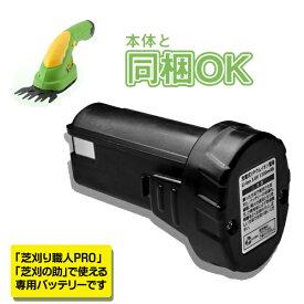 【本体と同梱出来ます。】「芝刈り職人PRO」「TU-690 芝刈の助」専用バッテリー 芝刈り機・芝刈機・お庭・芝刈機・自動・バリカン・替えバッテリー・予備バッテリー/芝刈り職人共通バッテリー