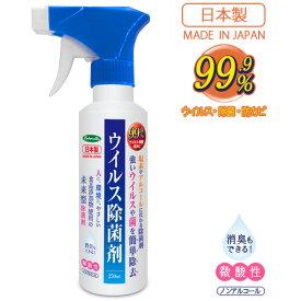 【日本製】【在庫あり】ウイルス除去・除菌99.9%・消臭・防カビ・強いウイルスや菌を簡単除去・人に、環境にやさしい食品添加物使用の未来型除菌剤・微酸性・ノンアルコール・マスクと併用してさらに防御力アップ/ウイルス除菌剤