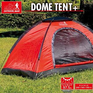 2本のポールで簡単組立 ドームテント テント メッシュ ポケット付 収納袋 200cm 140cm 100cm 2人 3人 4人 UVカット ビーチ キャンプ アウトドア ピクニック 日よけ 簡単 簡易 コンパクト 軽量 DOME TENT