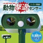 【出品OK】ソーラー充電式動物撃退センサー