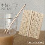 【送料無料】使い捨て木製マドラー100本おしゃれナチュラルテイスト普通ごみ衛生的メール便/木製マドラー100P