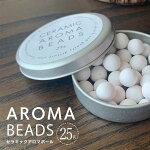 【送料無料】日本製好きな香りを持ち運べるアロマオイルや精油を垂らして香りをお楽しみください。アロマストーンアロマボールメール便/セラミックアロマボール25g