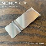 【送料無料】売れてます!日本製ステンレスマネークリップ2cmx5.5cm軽量財布紙幣普通郵便【▽】/ステンレスマネークリップ