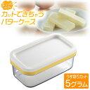 【日本製】【全国送料無料】定形外郵便発送 カットできちゃうバターケース 約5gにカット トースト パンケーキ 使い方…