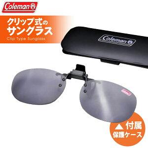 【送料無料 メール便】coleman コールマンクリップアップ サングラス メガネの上から取り付けられる!/コールマン CL02-1