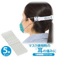 【送料無料・メール便】5本入りマスク使用時の耳の痛み防止・緩和・簡単取付・マスクフック・マスクバンド・ベルト・サポート・補助・マスク紐の耳への負担を軽減し、サイズを調整します。/6段階調整マスクベルト