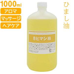 スキンケア ひまし油