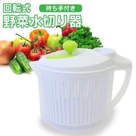 【送料無料】カンタン、スピーディー!回転式野菜水切り器 回すだけで簡単水切り 持ち手付き 時短 サラダ スピナー アイデア商品・料理 ・調理器・キッチングッズ/回転式野菜水切り器
