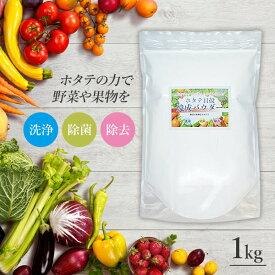 【送料無料】果物・野菜の有機物を落とす。自然の力で洗浄・洗浄・除菌・除去・台所製品の洗浄・お洗濯・臭い消し・ナチュラル・自然派【☆】/ほたて貝殻焼成パウダー 1kg