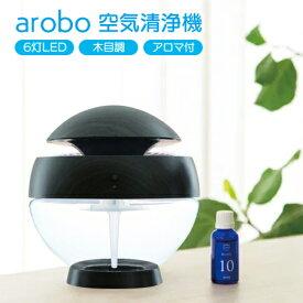 【送料無料】空気清浄機 arobo CLV-1010-L-BRブラウン 木目 水のチカラで空気を洗う。空気中のウイルスや花粉、悪臭のもとをカプセルで封じ込む。LEDライト専用ソリューション付 空気キレイ・寝室・リビング・子供部屋・ウイルス対策 /CLV-1010-L-BR