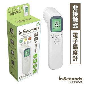 【送料無料】非接触式電子温度計「インセカンズ」体温測定・ウイルス感染チェック・非接触・体温チェック・スピード測定・赤外線・即納・入場チェック・防災・感染防止・ウイルス感染