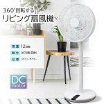 【送料無料】DCモーター・リビング扇風機・特許所得360度首振り・左右首振り・8枚羽・リモコン付き・冷房・冷風扇・サーキュレーター・空気循環/360リビング扇風機