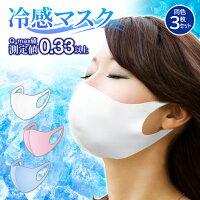 【送料無料・メール便】冷感マスク同色3枚セット/Q-max0.33マスク