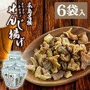 【送料無料】広島名物・コリコリホルモン・ホルモン揚げ・ウマイ・美味しい・酒の肴・つまみ・おやつ・ビール・くせに…