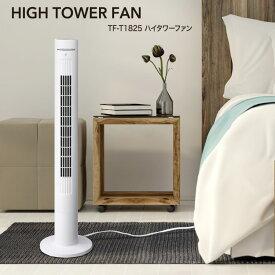 【送料無料】スリーアップ ハイタワーファン ホワイト・扇風機・タワーファン・スリムデザイン・スタイリッシュ・首振り・風量3段階・リモコン付き・寝室・キッチン・リビング・脱衣所・タッチパネル・冷房・涼しい/TF-T1825WH