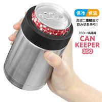 CANKEEPER350カンキーパー350ml缶専用ホット&コールド