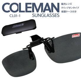 【レビューを書いて次回割引クーポンGET】Coleman コールマンクリップアップ サングラス【メール便】/コールマン CL01-1