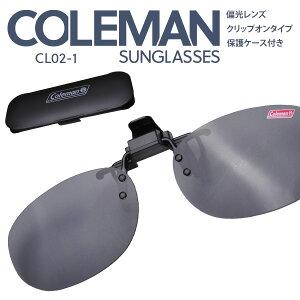 【レビューを書いて次回割引クーポンGET】Coleman コールマンクリップアップ サングラス メガネの上から取り付けられる!【メール便】/コールマン CL02-1