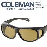 コールマン偏光サングラスco3012-2メガネの上からかけられる!UVプロテクト・紫外線カット・花粉対策・釣り・フィッシング・ドライブ【★】/コールマンCO3012-2