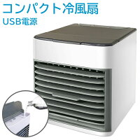 【送料無料】パーソナルクーラー+加湿・風量調整3段階・ミスト、気化熱効果を利用してピンポイントで涼しく・扇風機・クーラー・個人用・卓上・デスク・オフィス・USB・パソコン周辺・暑さ対策・冷房・熱中症対策/コンパクト冷風扇