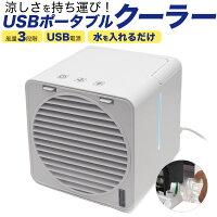 【送料無料】USBポータブルクーラー・扇風機・水を入れるだけ・ファン・冷風・風量3段階・取っ手付き・持ち運び便利・卓上・キッチン・寝室・オフィス・パソコンまわり・USB電源・/ポータブルファンFAN-004
