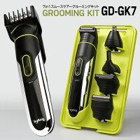 【送料無料】充電式7in1スムースケアーグルーミングキットバリカンひげ鼻毛眉毛ボディ等7種に対応できるアタッチメント/GD-GK7グルーミングキット