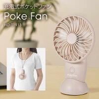 【送料無料】スリーアップ・充電式ポケットファン「PokeFan」卓上ファン・扇風機・冷房・暑さ対策・携帯用ストラップ付・涼しい・電動ファン・卓上扇風機・持ち運び扇風機・冷房・コンパクト・軽量・首掛けか・持ち運び便利/HD-T1913