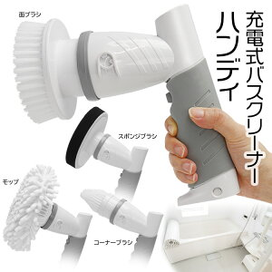 【レビューを書いて次回割引クーポンGET】電動バスクリーナー 充電式 ブラシ ハンディ バスポリッシャー お風呂 掃除 4WAY 替えブラシ 4種/MEH-129 バスクリーナー