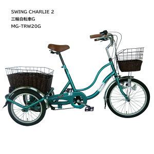 【送料無料 メーカー直送/大型】三輪自転車G 安全ロック スイング 錆びにくい ライト付き 大容量 自転車 三輪車 チャリ カギ 鍵 安全ロック アウトドア 買い物 街乗り SWING CHARLIE2 代引不可【2
