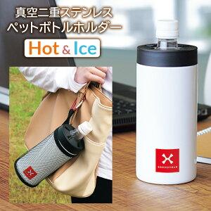 【送料無料】真空二重ステンレス ペットボトルホルダー 保冷 500ml専用 ペットボトルの温度を保つ アウトドア オフィス/ペットボトルホルダー