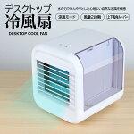 【送料無料】冷風扇・扇風機・スリーアップデスクトップ冷風扇・冷風・水を入れて自然なヒンヤリを再現・心地よい冷風・デスクまわり・パソコンまわり・ベッド・ソファ・キッチン/RF-T1813WH