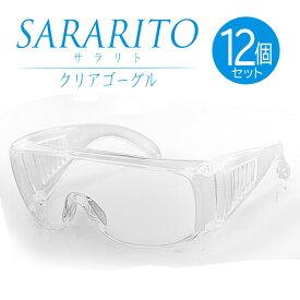 【12個セット】【送料無料】SARARITO・保護メガネ・サラリト クリアゴーグル RS-L1279/【12個セット】クリアゴーグル