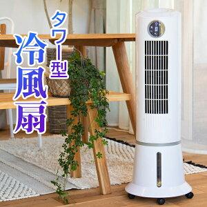 【楽天ランキング1位獲得!】冷風機 冷風扇【送料無料】スポットクーラー タワー 冷風扇風機 風量3段階切替・自動首振り・マイナスイオン・ タワー型スリム冷風扇 大容量5リットル