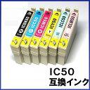 ◆メール便送料無料◆【IC50 単品バラ売り】 エプソンインクカートリッジ互換【メール便送料無料!!】 【ポイント10…