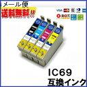 ◆メール便送料無料◆ 【単品バラ売り IC69インク】 エプソンインクカートリッジ IC4CL69 互換インク【メール便送料…