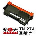 ◆送料無料◆ TN-27J ブラザートナーカートリッジ互換 【送料無料】対応プリンター機種 HL-2240D / HL-2270DW / MFC-…