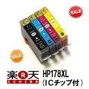 ◆メール便送料無料◆【4色セット HP178XLインク(ICチップ付)】 HP178XLインク互換【メール便送料無料】 【ポイント10倍】 激安インク Deskjet 3070A Photosmart