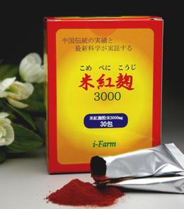 米紅麹3000 【送料無料】 【健康食品】