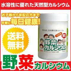 カルシウム野菜カルシウムカルシウムサプリリメント