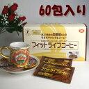 【ポイント10倍】フィットライフコーヒー 60包 【送料無料】