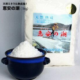 【クーポン有り】「恵安の潮」(1k) 天然ミネラル 熟成塩