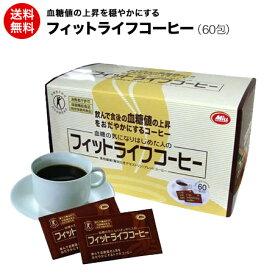 【クーポンあり】フィットライフコーヒー 60包 【送料無料】 午後2:00迄のご注文で当日発送