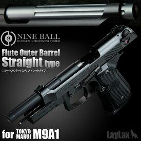 ライラクス ナインボール 東京マルイ M9A1 フルートアウターバレル[ストレートタイプ](BK/SV/GM)