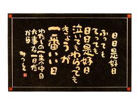 相田みつを特選漆器 木製長額「日々是好日」